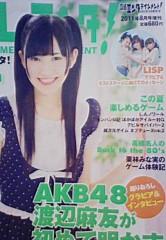 片岡あづさ 公式ブログ/☆★告知★☆&ひっそりすぷ� 画像1