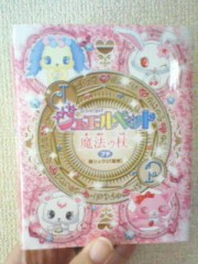 片岡あづさ 公式ブログ/シャランラ☆Ξ 画像1