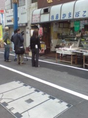 坂田陽子 公式ブログ/続☆コロッケロケ 画像1