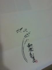 坂田陽子 公式ブログ/のび太さかた。 画像1