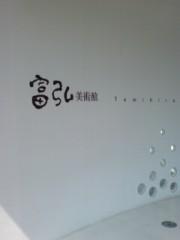 坂田陽子 公式ブログ/親子DE美術鑑賞☆ 画像2