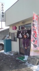 坂田陽子 公式ブログ/オマケの極寒グルメ 画像1