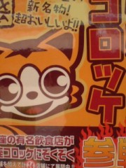 坂田陽子 公式ブログ/でんぷんプン 画像2