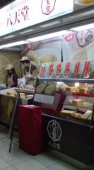 坂田陽子 公式ブログ/八天堂のフワフワくりいむパン 画像1