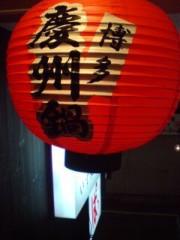 坂田陽子 公式ブログ/男と女には…☆!? 画像1