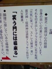 坂田陽子 公式ブログ/貧乏神vsオカン 画像2