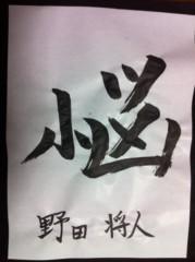 野田将人 公式ブログ/2011年を振り返って 画像1