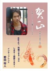 野田将人 公式ブログ/謹賀新年 画像1