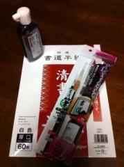 野田将人 公式ブログ/あと、1時間半〜 画像1