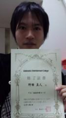 野田将人 公式ブログ/卒業式 画像1