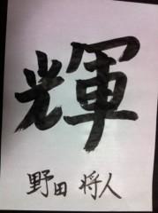 野田将人 公式ブログ/2011年を振り返って 画像2