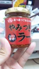 野田将人 公式ブログ/ご飯作ったよ 画像2