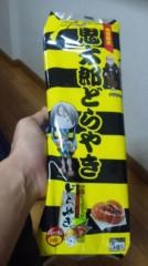 野田将人 公式ブログ/いただいた〜 画像1