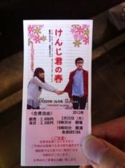 野田将人 公式ブログ/舞台〜 画像1