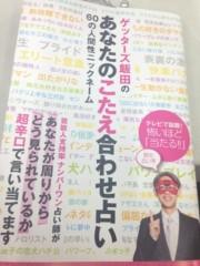 おかもとまり 公式ブログ/ゲッターズ飯田さんからいただいた本 画像1