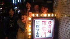 おかもとまり 公式ブログ/四谷の羅生門 画像3