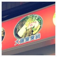 おかもとまり 公式ブログ/台北 もやもや的な 画像3