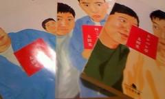 おかもとまり 公式ブログ/告知:太田総理に出演します 画像1