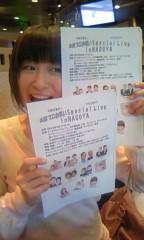 おかもとまり 公式ブログ/告知:名古屋に行きます!! 画像1