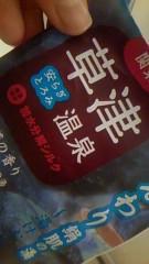 おかもとまり 公式ブログ/草津温泉 画像1