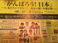 おかもとまり 公式ブログ/熊本県に明日行きます 画像1