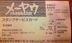 おかもとまり 公式ブログ/早稲田のカレー店・メーヤウ 画像2