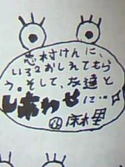 おかもとまり 公式ブログ/志村けん さん 画像2
