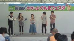 おかもとまり 公式ブログ/群馬・高崎に上陸! 画像1