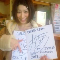 おかもとまり 公式ブログ/北海道 画像2