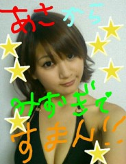石堂優紀 公式ブログ/あー眠い 画像1