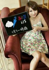 石堂優紀 公式ブログ/見れた! 画像1