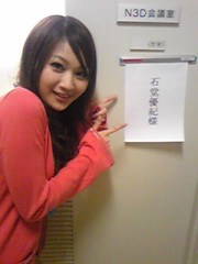 石堂優紀 公式ブログ/お知らせだよ〜☆ 画像1