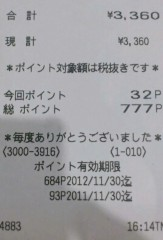 石堂優紀 公式ブログ/小さな幸せ 画像1