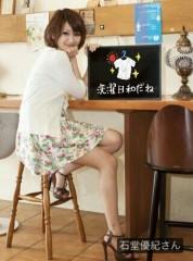 石堂優紀 公式ブログ/セクシーなの?キュートなの?どっちが好きなの〜?? 画像3