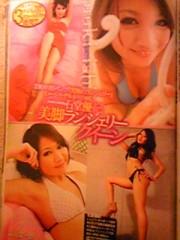 石堂優紀 公式ブログ/今日発売の☆ 画像2