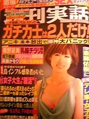 石堂優紀 公式ブログ/今日発売の☆ 画像1