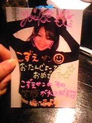 石堂優紀 公式ブログ/お誕生日おめでとう☆ 画像1