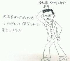 イワイガワ 公式ブログ/傍らの妖怪 画像1