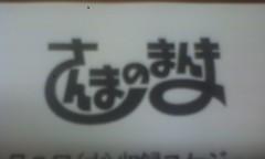 イワイガワ 公式ブログ/まさかの告知 画像1