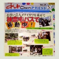 イワイガワ 公式ブログ/あゆchan のpress 画像1