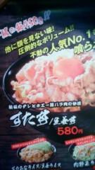 オーバービークル 公式ブログ/すた丼 画像1