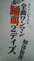 オーバービークル 公式ブログ/フライングハッピーバースデーto俺 画像3