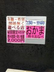 オーバービークル 公式ブログ/蒲田・・・ 画像1