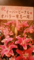 オーバービークル 公式ブログ/くわっ! 画像1