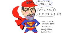 オーバービークル 公式ブログ/スーリーマンの今日の一言 画像1