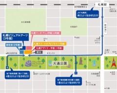 オーバービークル 公式ブログ/札幌ビジュアルアーツへの道のり 画像1