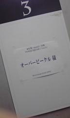 オーバービークル 公式ブログ/眠れん 画像1