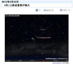 オーバービークル 公式ブログ/4月こと座流星群4月22日深夜に観測のピーク 画像1