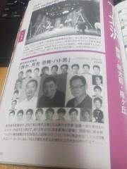 有山尚宏 公式ブログ/「恐怖・ハト男」の話【3】 画像1