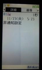 川崎渓都 公式ブログ/着信拒否 画像1